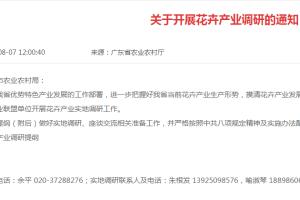 广东省《关于开展花卉产业调研的通知》