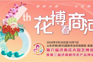 第六届济南花卉园艺博览会将于9月28日开幕